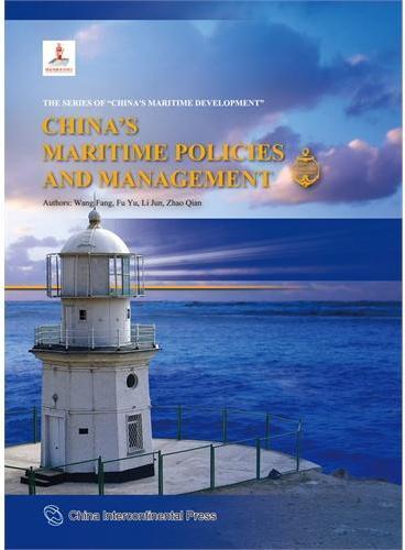中国海洋丛书-和谐海洋 : 中国的海洋政策与海洋管理(英)