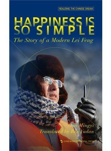 追梦中国:幸福就这么简单(英)