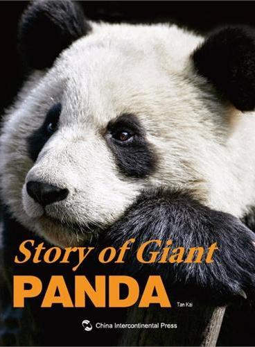 熊猫的故事(英)(精装礼品画册)----科普性与趣味性于一体,附送手工剪纸、贴纸、明信片,扫二维码即可看视频~