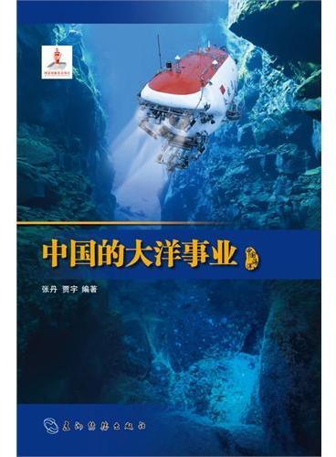 中国海洋丛书-中国的大洋事业(汉)