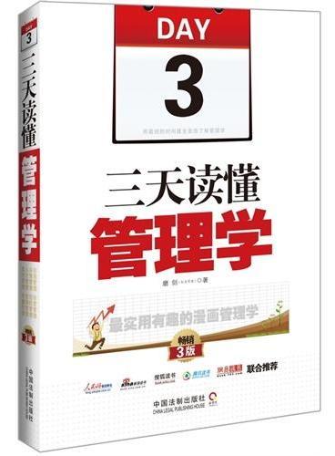 三天读懂管理学:畅销3版(最好读的漫画管理学,用最短的时间最全面地了解管理学,教给读者管理的技术和管理的艺术)