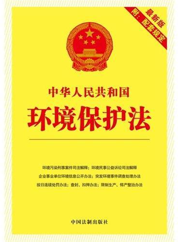 中华人民共和国环境保护法(最新版附配套规定)
