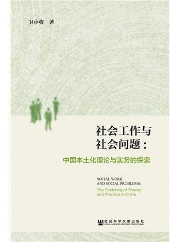 社会工作与社会问题:中国本土化理论与实务的探索