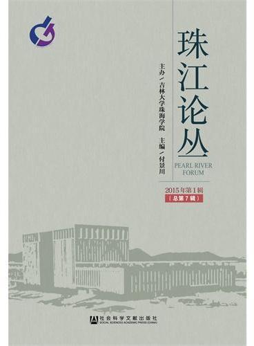 珠江论丛(2015年第1辑,总第7辑)