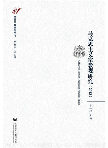 马克思主义宗教观研究(2013)