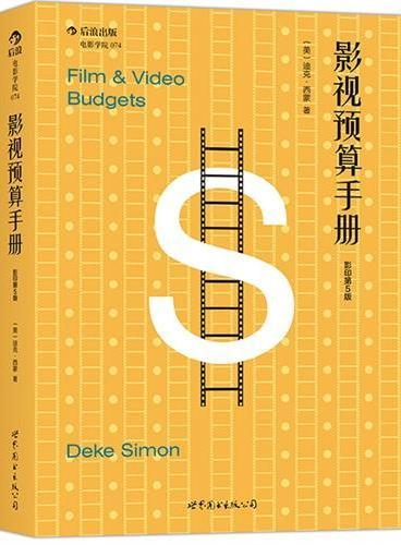 影视预算手册 (影印第5版):好莱坞低成本影视制片模板 好莱坞制片业标准教科书,三十年来多次再版