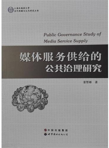 媒体服务供给的公共治理研究