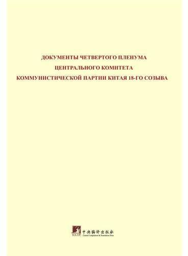 中国共产党第十八届中央委员会第四次全体会议文件:俄文