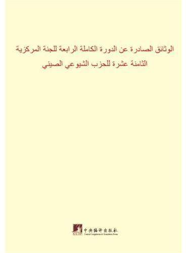 中国共产党第十八届中央委员会第四次全体会议文件:阿拉伯文