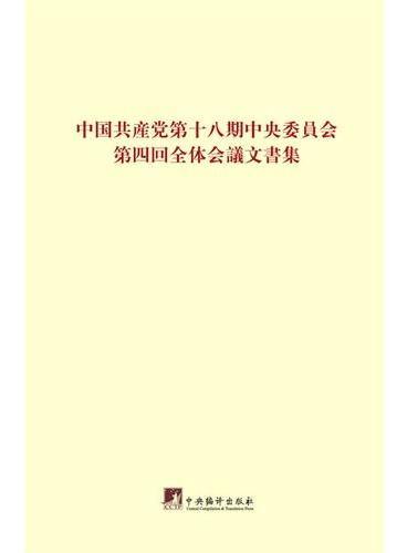中国共产党第十八届中央委员会第四次全体会议文件:日文