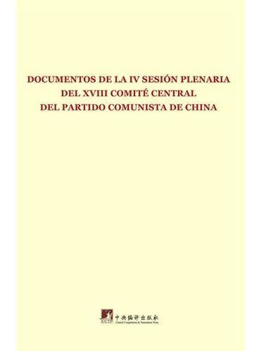 中国共产党第十八届中央委员会第四次全体会议文件:西班牙文
