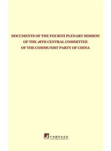中国共产党第十八届中央委员会第四次全体会议文件:英文