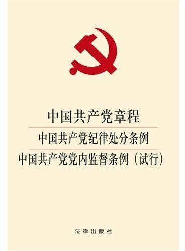 中国共产党章程 中国共产党纪律处分条例 中国共产党党内监督条例(试行)