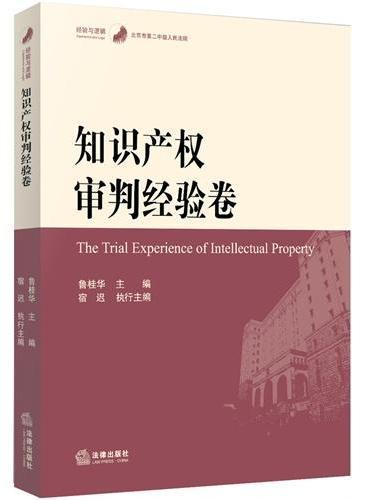 经验与逻辑:知识产权审判经验卷