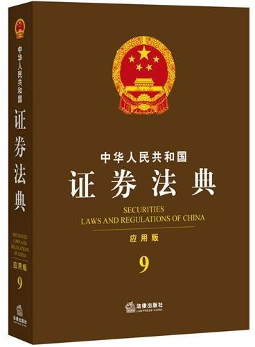 中华人民共和国证券法典(应用版)