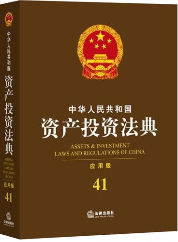 中华人民共和国资产投资法典(应用版)