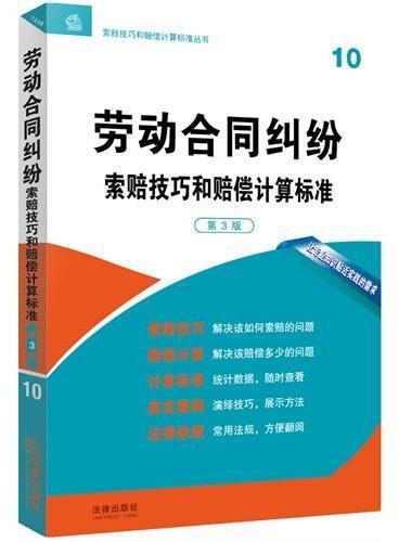 劳动合同纠纷索赔技巧和赔偿计算标准(第3版)