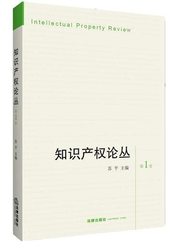 知识产权论丛(第1卷)