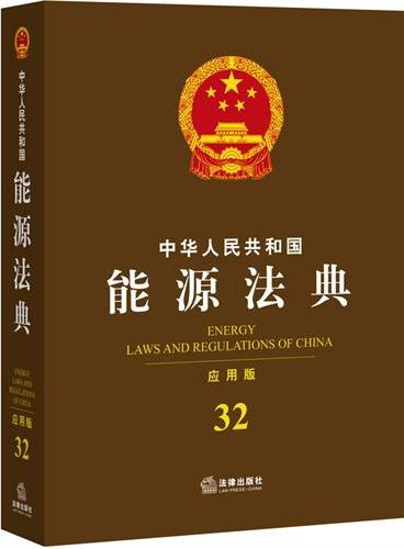 中华人民共和国能源法典(应用版)