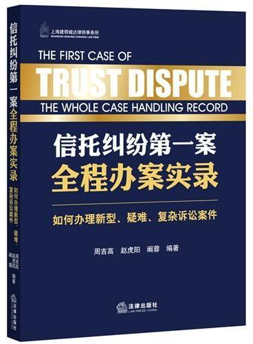 信托纠纷第一案全程办案实录:如何办理新型、疑难、复杂诉讼案件