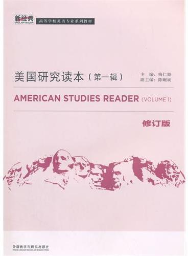 美国研究读本(第一辑)(修订版)(新经典英语专业系列教材)