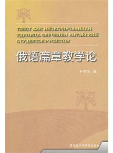 俄语篇章教学论