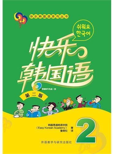快乐韩国语(2)(第二版)(配MP3光盘一张)