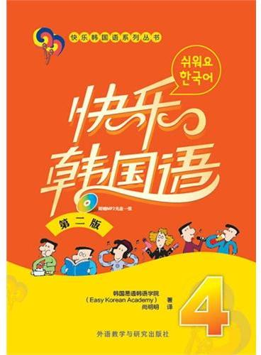 快乐韩国语(4)(第二版)(配MP3光盘一张)