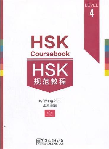 HSK规范教程(四级)