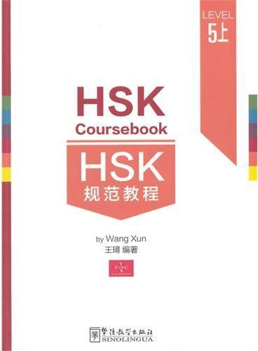 HSK规范教程(五级·上)
