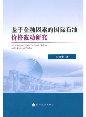 基于金融因素的国际石油价格波动研究