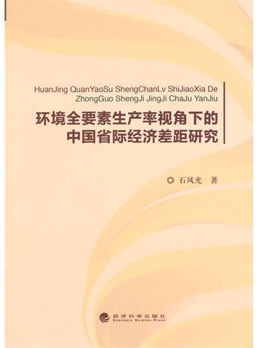 环境全要素生产率视角下的中国省际经济差距研究
