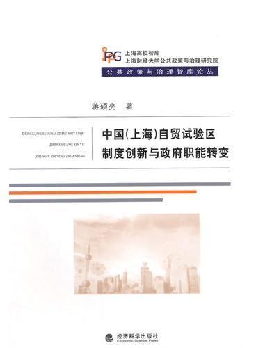 中国(上海)自贸试验区制度创新与政府职能转变