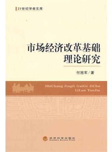 市场经济改革基础理论研究