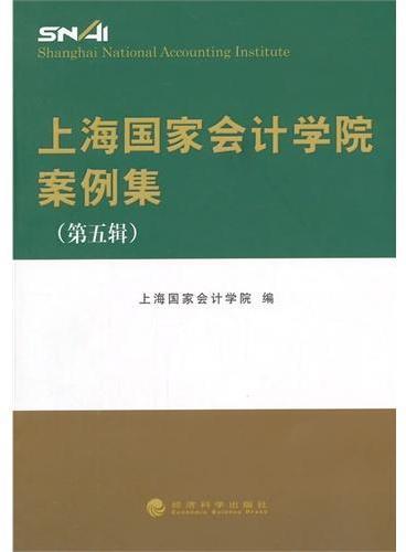 上海国家会计学院案例集(第五辑)
