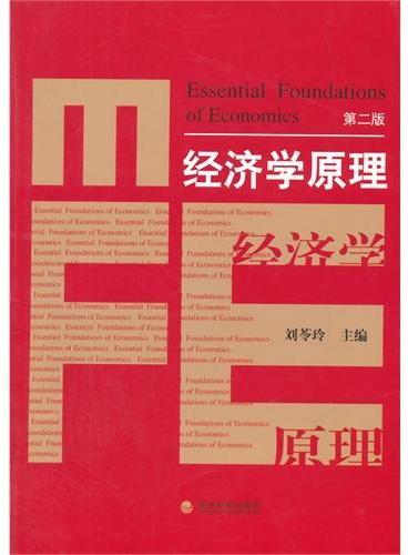 经济学原理(第二版)