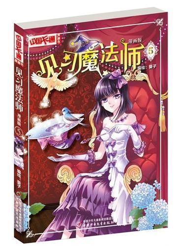 《中国卡通》漫画书——见习魔法师5·漫画版