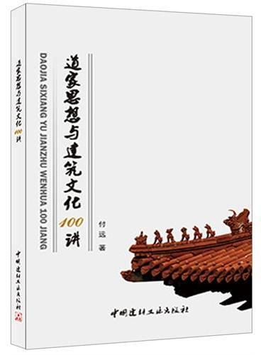 道家思想与建筑文化100讲(挖掘道家思想,设计东方韵味建筑,实现天人合一之梦想。)