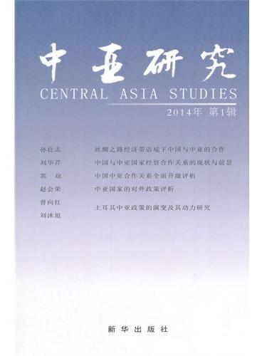中亚研究:2014年(第一辑)