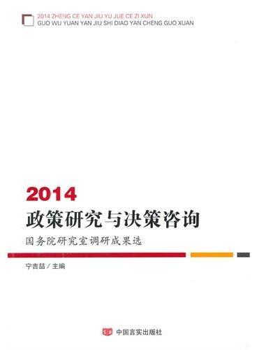 2014政策研究与决策咨询——国务院研究室调研成果选
