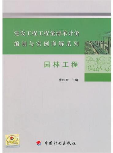 园林工程--建设工程工程量清单计价编制与实例详解系列