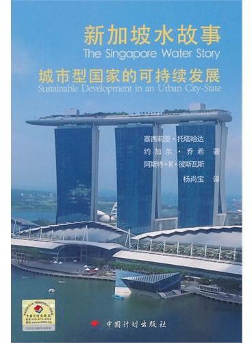新加坡水故事——城市型国家的可持续发展