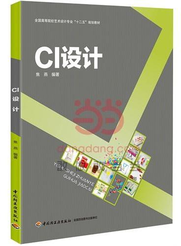 "CI设计(全国高等院校艺术设计专业""十二五""规划教材)"
