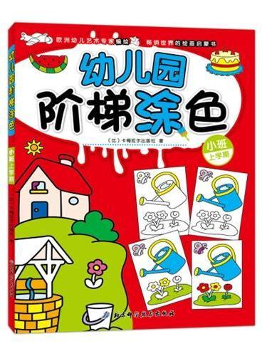 幼儿园阶梯涂色·小班上学期