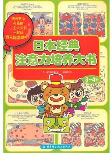 日本经典注意力培养大书.3-4岁