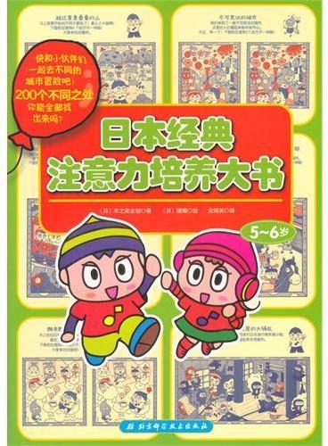 日本经典注意力培养大书.5-6岁