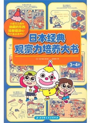 日本经典观察力培养大书.3-4岁