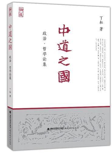 中道之国--政治哲学论集