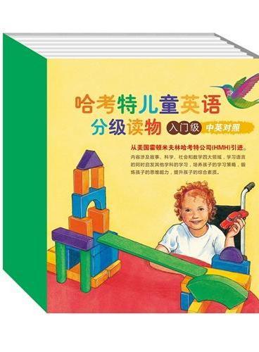 哈考特儿童英语分级读物 入门级(全21册+1张CD)(适合3-7岁儿童使用)