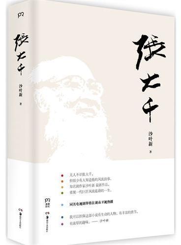 张大千  (知名剧作家沙叶新生动重现一代巨匠风流蕴籍的一生,同名电视剧将热袭湖南卫视!)